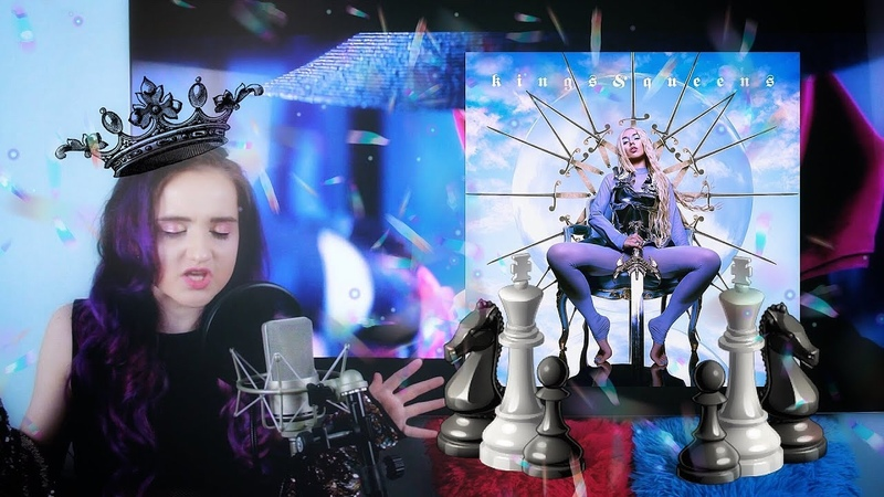 Ava Max - Kings Queens (Russian cover)(кавер на русском)