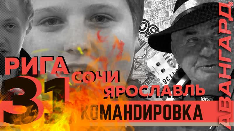 «Авангард. Командировка». Выпуск 31