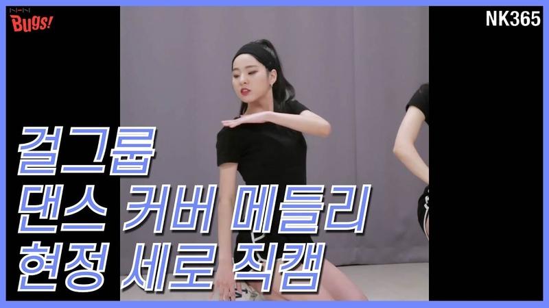 [ROOKIE PLANET] COVER DANCE 12 루키플래닛 현정 직캠 ITZY - 달라달라(DALLA DALLA) ㅣ여자 아이돌 댄스 커버(Dance Cover)