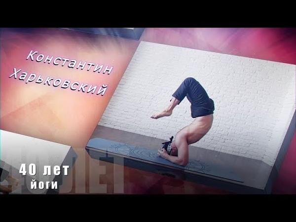 Поздравление Константина Харьковского с 40 летием практики йоги YogaFlow Видео Михаила Яншина
