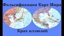 Тотальная ложь карт Google Крах иллюзий