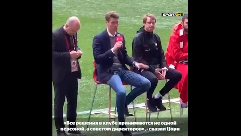 Цорн и Кононов отвечают юному болельщику «Спартака» на вопрос об увольнении главного тренера