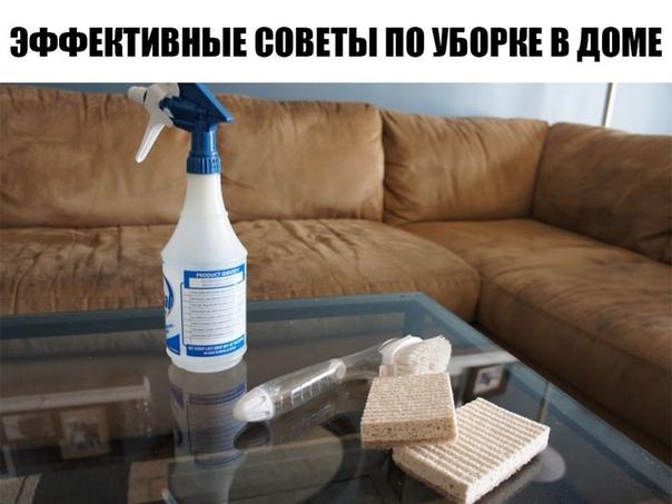 Простые, но эффективные советы по уборке в доме