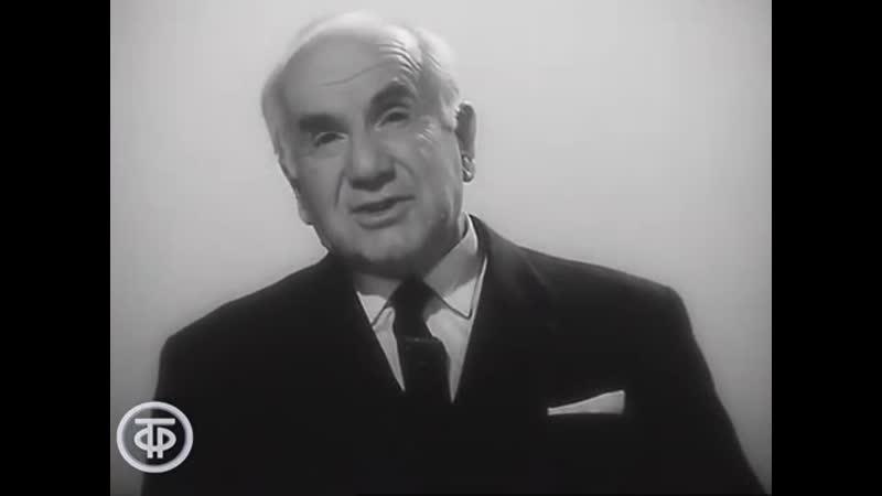 Н Гоголь Старосветские помещики Читает И Ильинский 1971