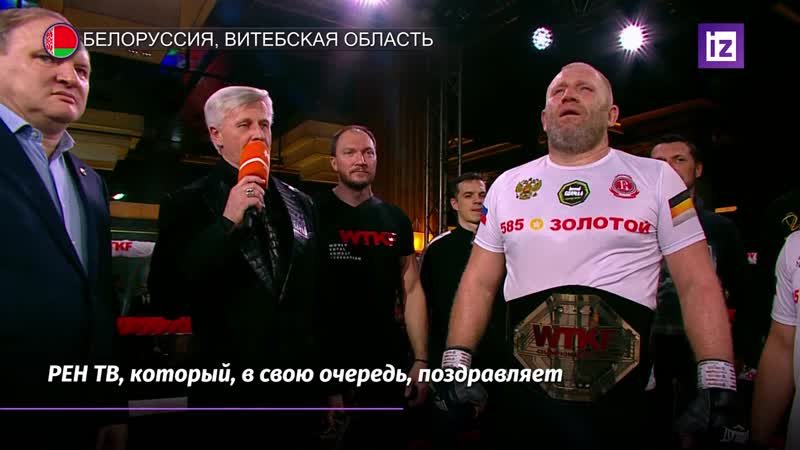 Харитонов пояс РЕН ТВ