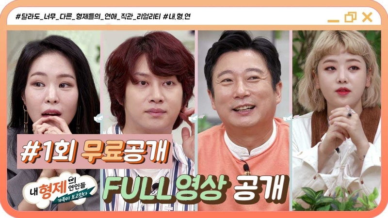 1회 무료 공개 내 형제의 연인들 가족이 보고있다 FULL VOD 공개 이수근 김희철 이 4