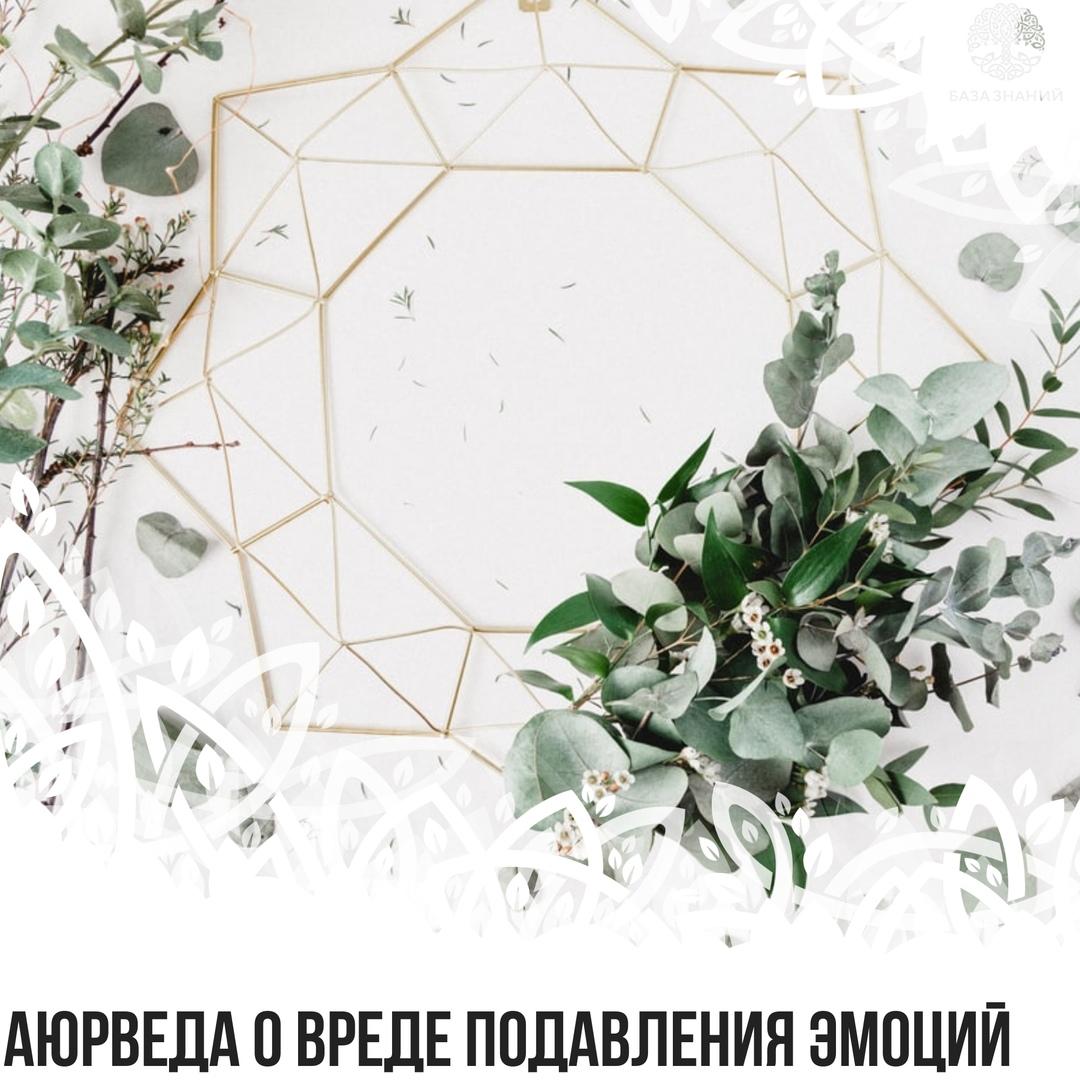 АЮРВЕДА О ВРЕДЕ ПОДАВЛЕНИЯ ЭМОЦИЙ