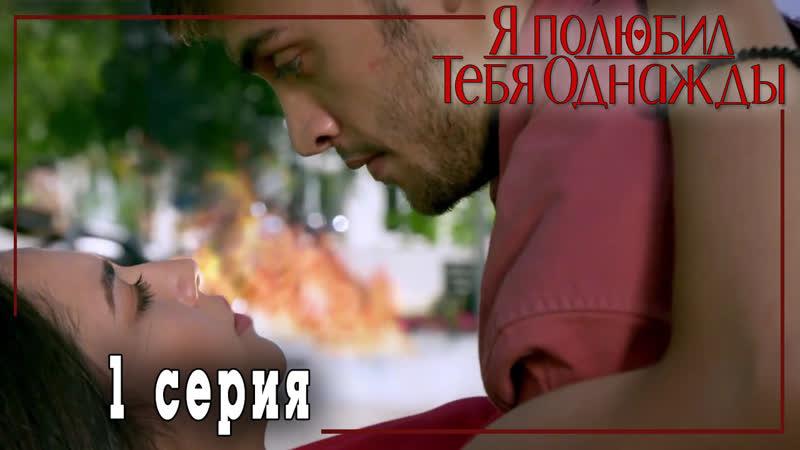 Турецкий сериал Я полюбил тебя однажды / Sevdim Seni Bir Kere - 1 серия (русская озвучка)