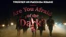 Боишься ли ты темноты? (2019) Трейлер на русском языке