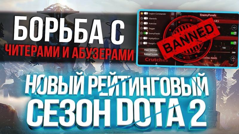 Новый Сезон Dota 2 Баны Улучшения MMR Калибровка и Другое