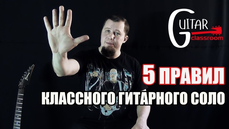 5 ПРАВИЛ СОЗДАНИЯ ГИТАРНОГО СОЛО