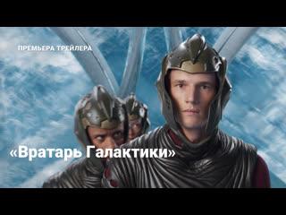 Премьера трейлера: Вратарь Галактики