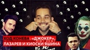 «Джокер», Лазарев и киоски Яшина (Ход Конева №1)
