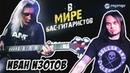 В мире бас-гитаристов — ИВАН ИЗОТОВ