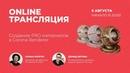 Онлайн-трансляция «Создание PRO материалов в Corona Renderer»