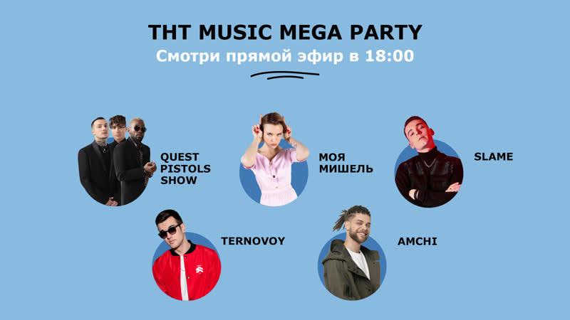 ТНТ MUSIC MEGA Party