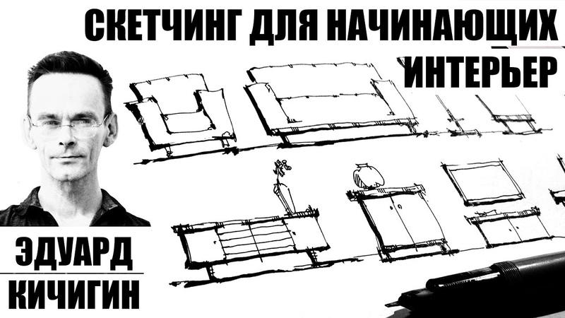 Интерьерный скетчинг - рисуем мебель. Скетчинг для начинающих. Эдуард Кичигин