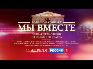 Прямая трансляция из Большого театра: Мы вместе  беспрецедентный концерт  Россия 1
