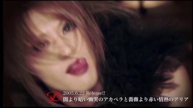 D「闇より暗い慟哭のアカペラと薔薇より赤い情熱のアリア」MV Full ver.公開!!