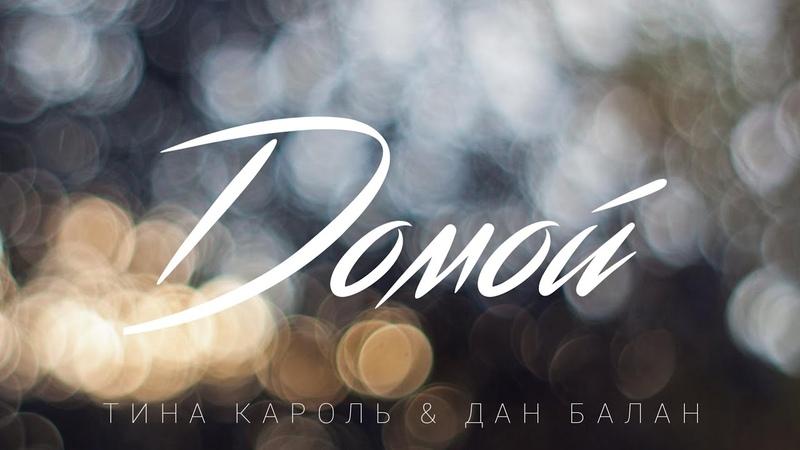Dan Balan Тина Кароль Домой Премьера 2019