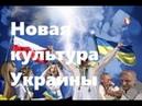 Воскобойников. Новая культура Украины