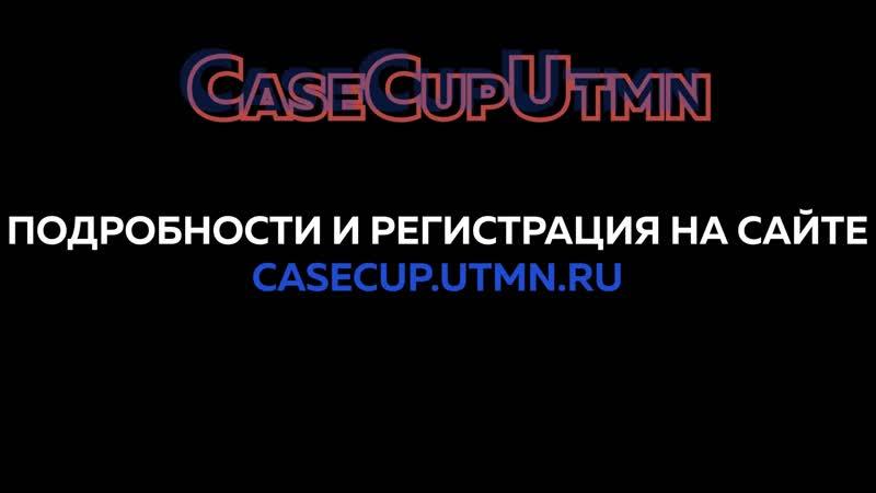 Case Cup UTMN 2020