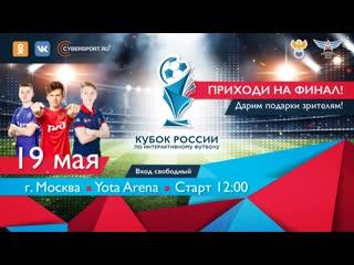 Кубок России по интерактивному футболу 2019 | Гранд-финал