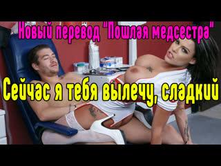 Peta Jensen на русском В чулках [Kayla Kayden Секс со зрелой мамкой секс порно эротика sex porno milf mofos  brazzers anal blowj