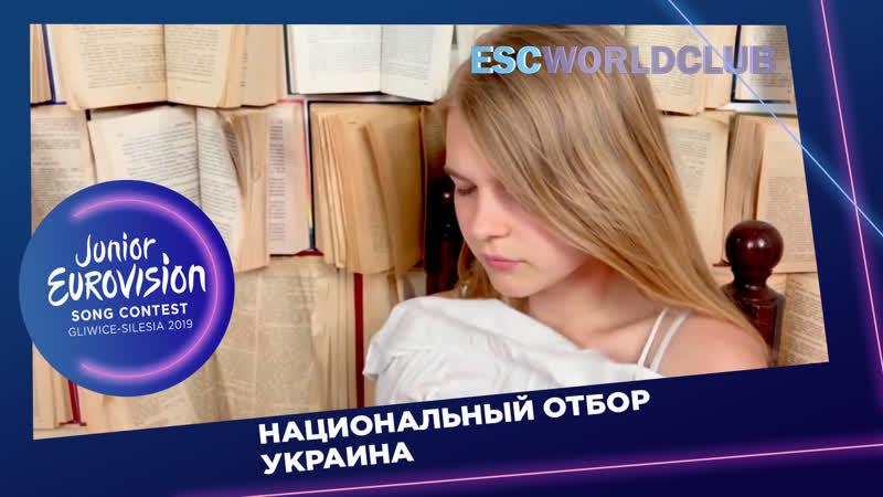 София Иванько Sophy Ivy Коли здається Когда кажется Нацвідбір 2019 Украина