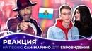 Serhat - Say Na Na Na РЕАКЦИЯ Сан-Марино «Евровидение-2019» Eurovision 2019 San Marino