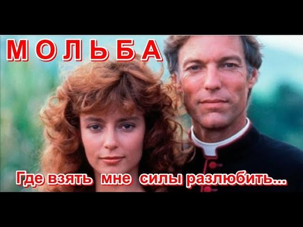 Обалденная песня! МОЛЬБА...где взять мне силы разлюбить- Владимир Буй и ПОЮЩИЕ В ТЕРНОВНИКЕ