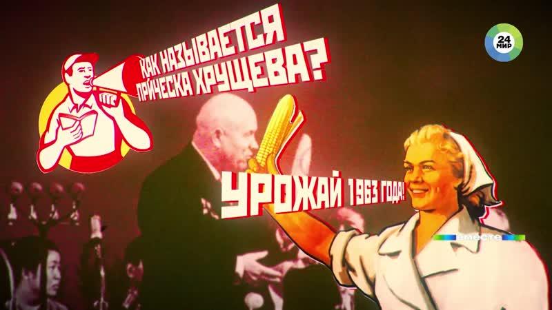 Как уходила эпоха Хрущева – самого веселого советского генсека