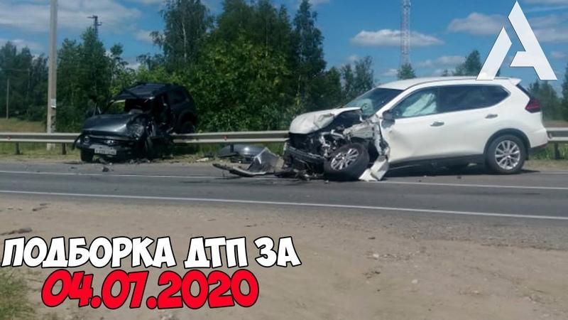 ДТП и авария Подборка на видеорегистратор за 4 07 20 Июль 2020