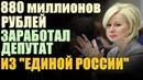 Депутатша из Единой России заработала огромные деньги !