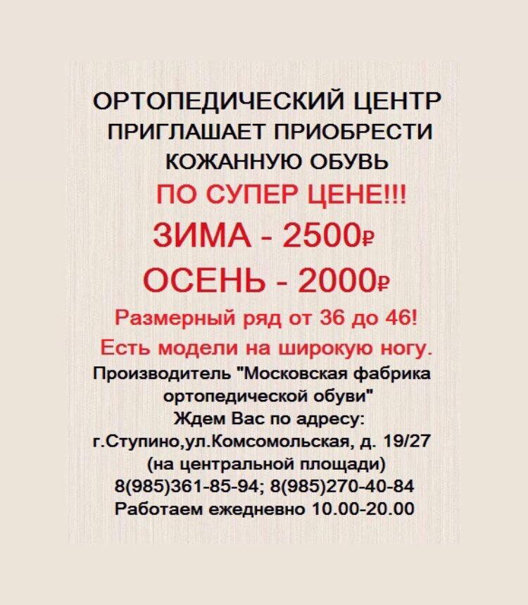 8(985)361-85-94, 8(985)270-40-84