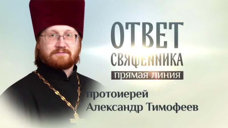 Сегодня на ваши вопросы отвечает протоиерей Александр Тимофеев.mp4
