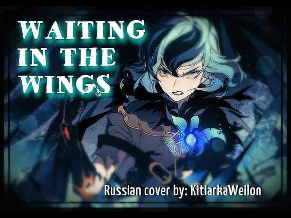 Waiting in the Wings | Tangled the Series (RUS COVER)
