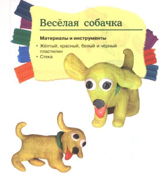 Простые поделки из пластилина - Весёлая собачка Скатайте из жёлтого пластилина шарик и немного вытяните нос. Прорежьте стекой рот и вставьте в него красный язычок, прилепите белые с чёрным