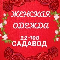 ЖЕНСКАЯ ОДЕЖДА 22-108