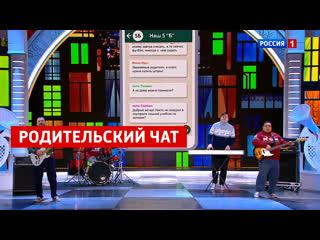 Родительский чат  Дом культуры и смеха  Россия 1