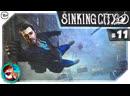 The Sinking City прохождение 11 • чистое алиби