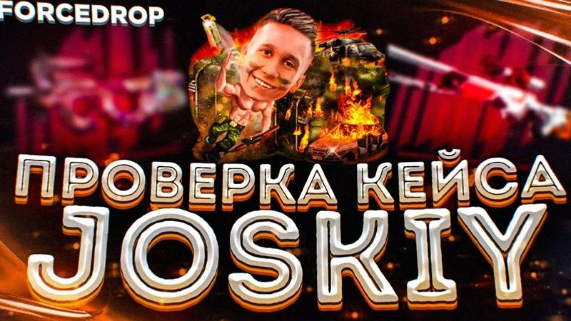 ДАНЯ JOSKIY ВЫДАЕТ JOSKIY ДРОП! FORCEDROP