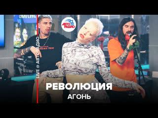 АГОНЬ - Революция (LIVE @ Авторадио)