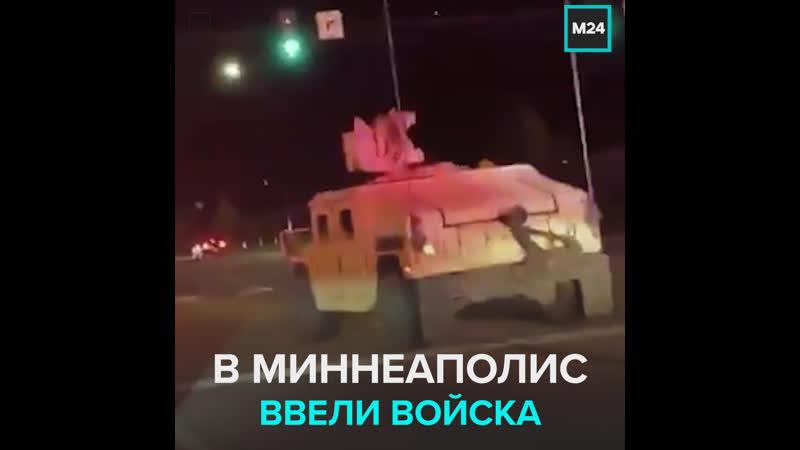 В Миннеаполис ввели войска Национальной гвардии Москва 24