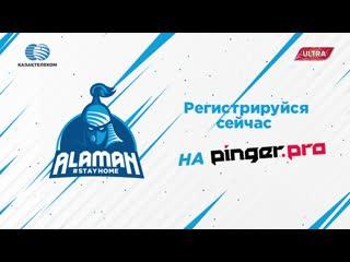 Alaman #StayHome. Регистрируйтесь на второй сезон!