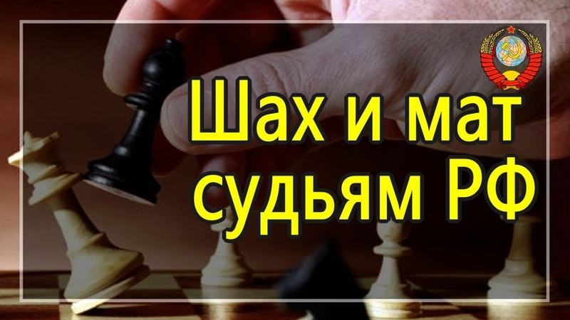 Как поймать судей РФ на нарушении конституционных прав 25 05 2019
