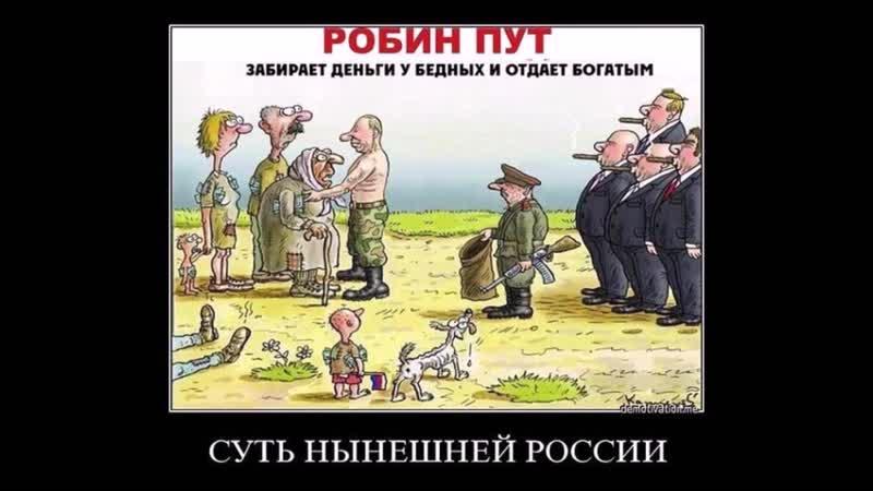 Дожилась страна моя родная или песнь о путинской России