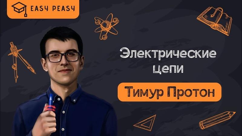 Сложные цепи Физика ОГЭ 2020 Тимур Протон