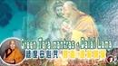 Green Tara mantras - Dalai Lama 綠度母心咒-尊者 達賴喇嘛