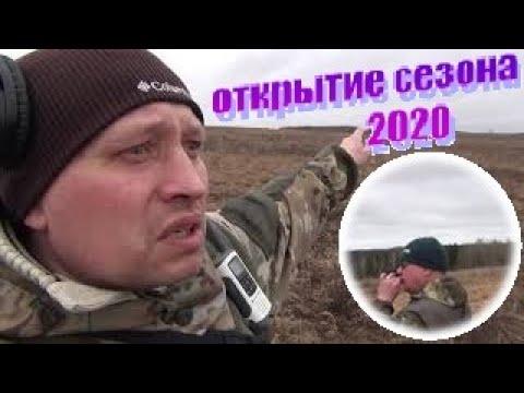находка коп монет Открытие сезона 2020 Коп монет на исчезнувшем поселении